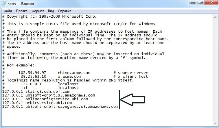 удалить лишние файлы из hosts