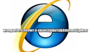 wrong url что значит и как исправить в Internet Explorer