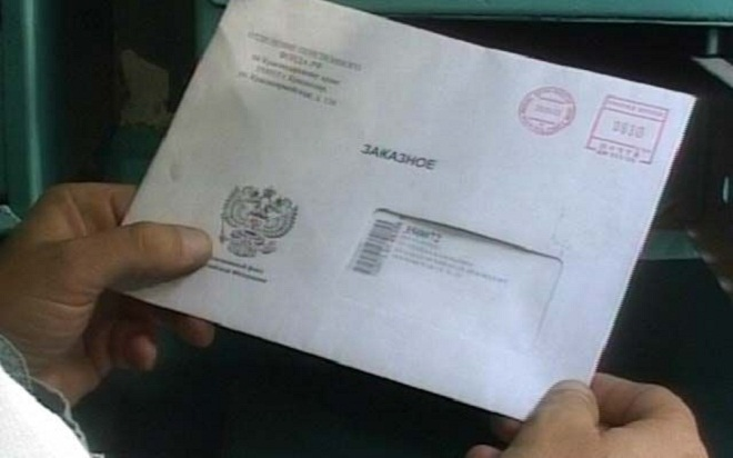 Белгород МСЦ-1 пришло заказное письмо: что делать