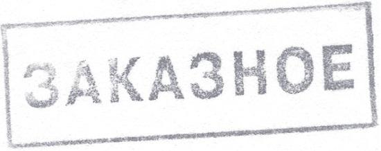 Белгород МСЦ-1 пришло заказное письмо