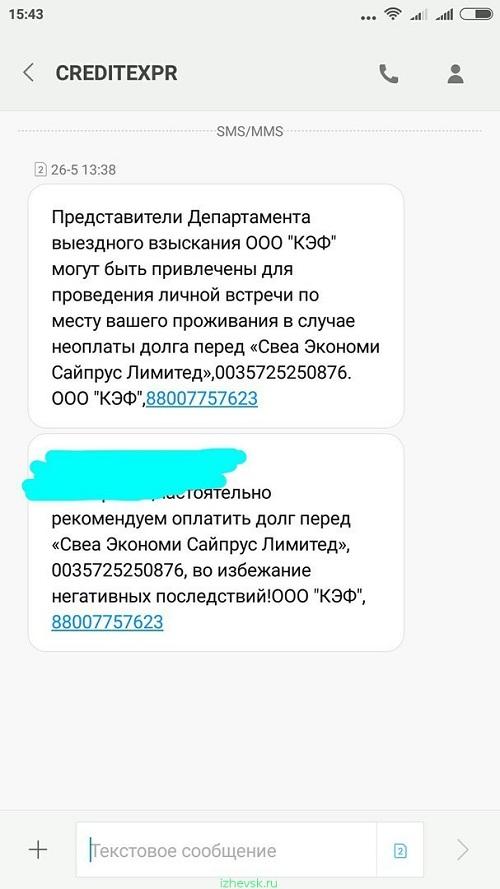 Свеа Экономи Сайпрус Лимитед угрозы по смс