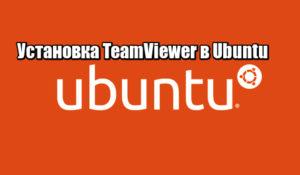Установка TeamViewer в Ubuntu