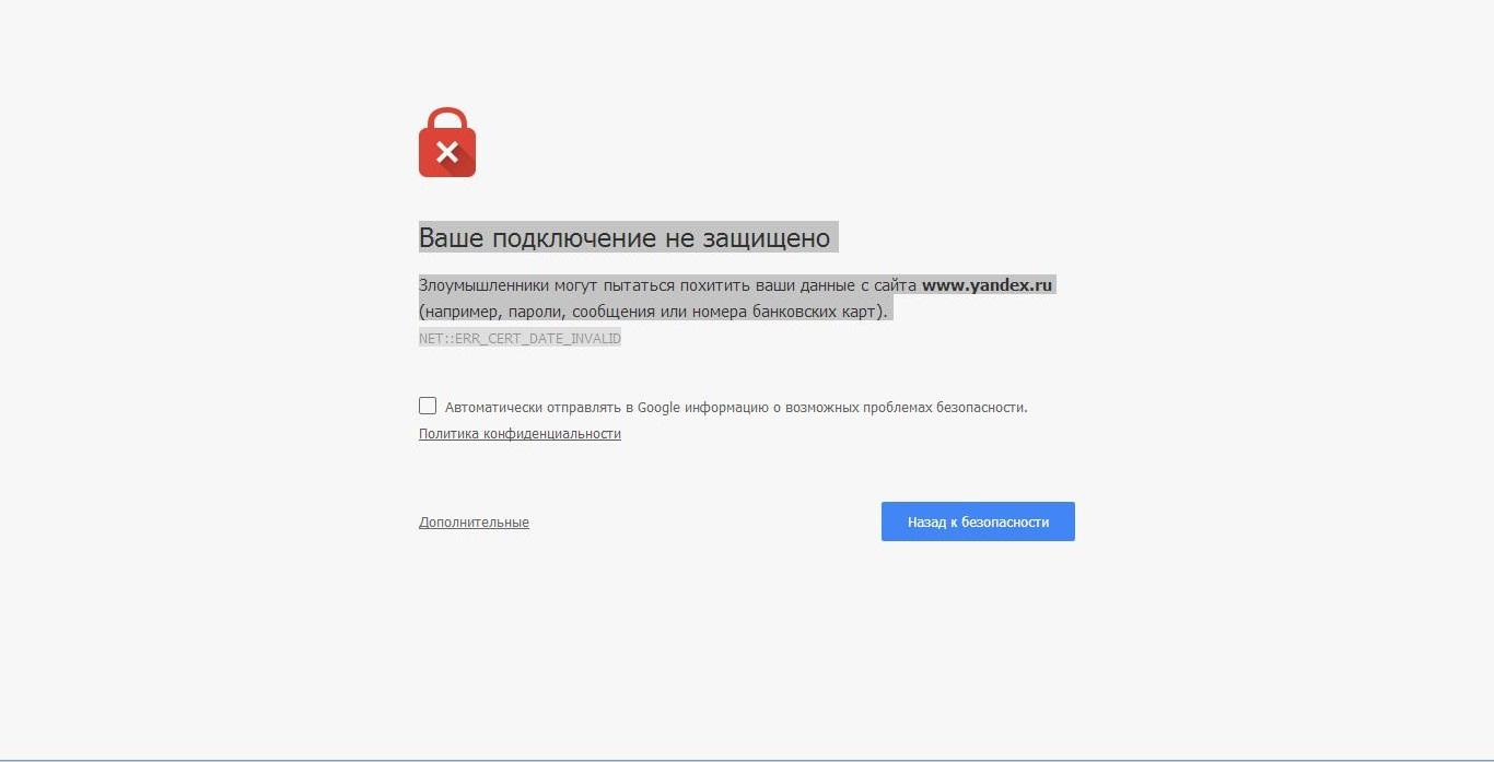 Злоумышленники могут пытаться похитить ваши данные с сайта