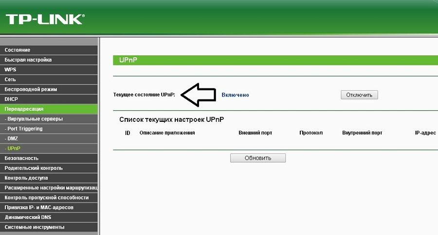 включение UPnP