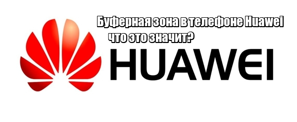 Буферная зона в телефоне Huawei: что это значит?