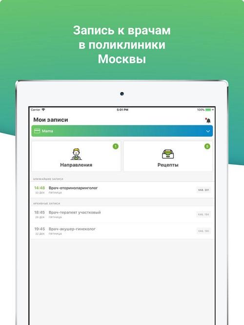 приложение DIT_EMIAS