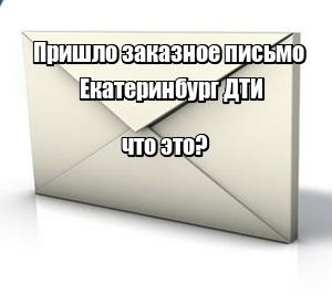 Екатеринбург ДТИ пришло заказное письмо: что это