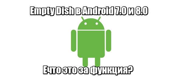 Empty Dish в Android 7.0 и 8.0: что это за функция?
