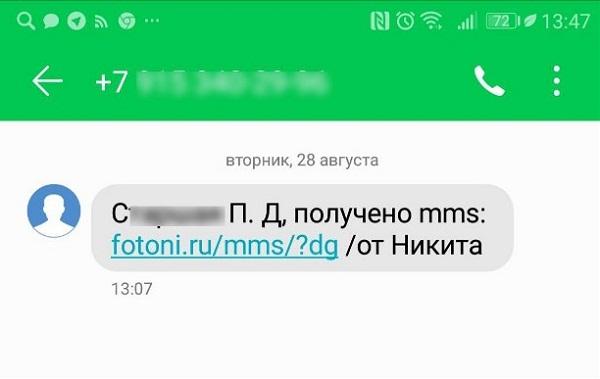 Как удалить СМС послание с вирусом на Андроид