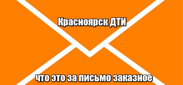 Красноярск ДТИ: что это за письмо заказное