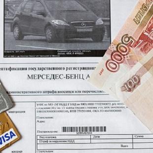 Красноярск ДТИ письмо по штрафу