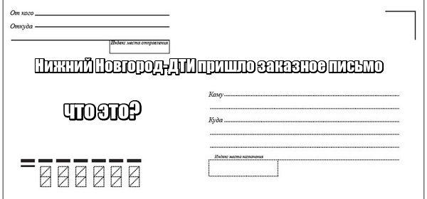 Нижний Новгород-ДТИ пришло заказное письмо: что это