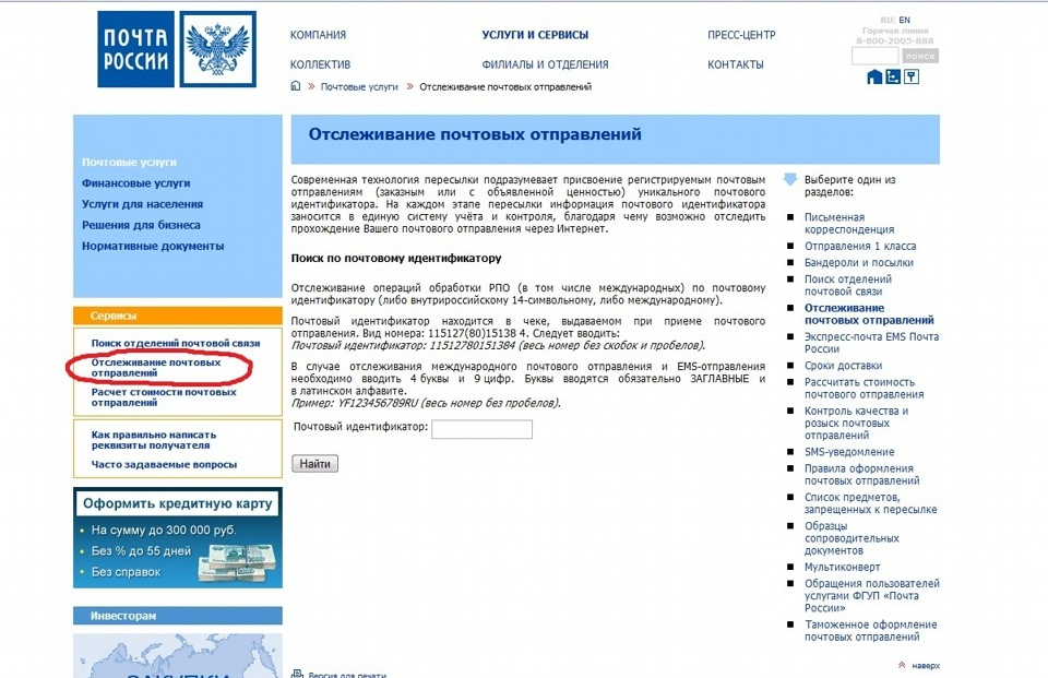 Почта России сайт