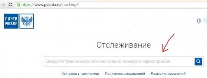 Почта России узнать отправителя