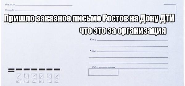 Пришло заказное письмо Ростов на Дону ДТИ: что это за организация