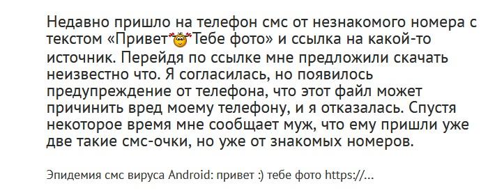 СМС послание с вирусом на Андроид отзывы
