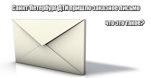 Санкт-Петербург ДТИ пришло заказное письмо: что это такое