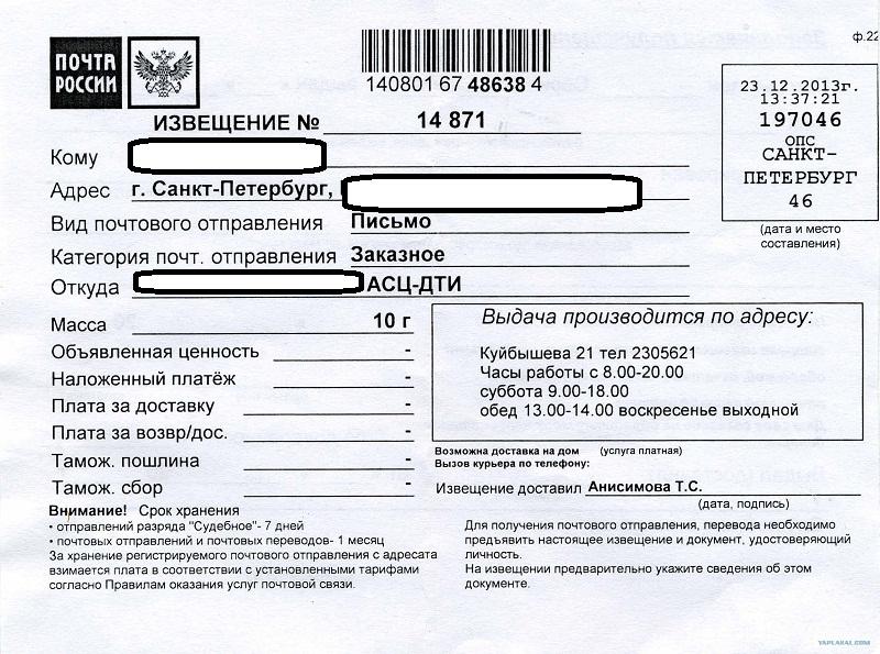 Санкт-Петербург ДТИ пример письма
