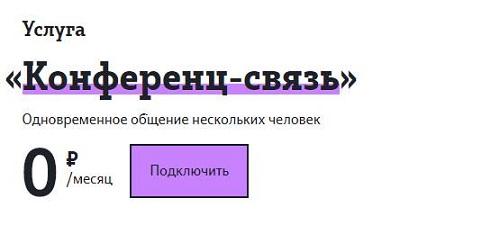 Теле2 Конференц связь