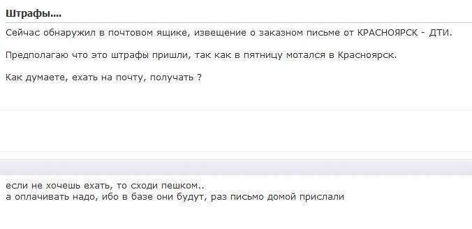 Заказное письмо Красноярск ДТИ отзывы