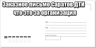 Заказное письмо Саратов ДТИ: что это за организация