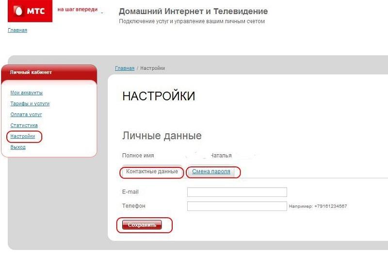 аккаунт МТС изменить пароль