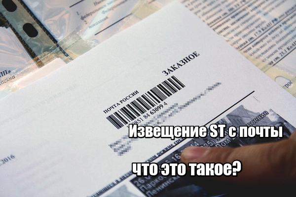 Извещение ST с почты: что это такое