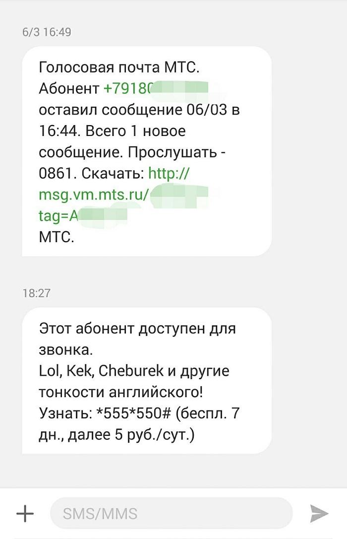 msg.vm.mts.ru/dbhttp оставили голосовое сообщение: что это такое