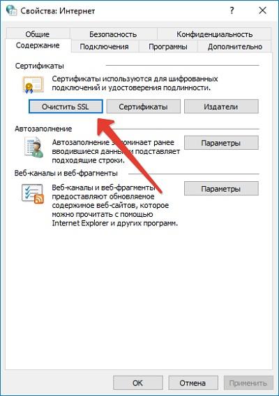 очистка SSL