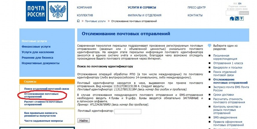 почта россии сайт отследить