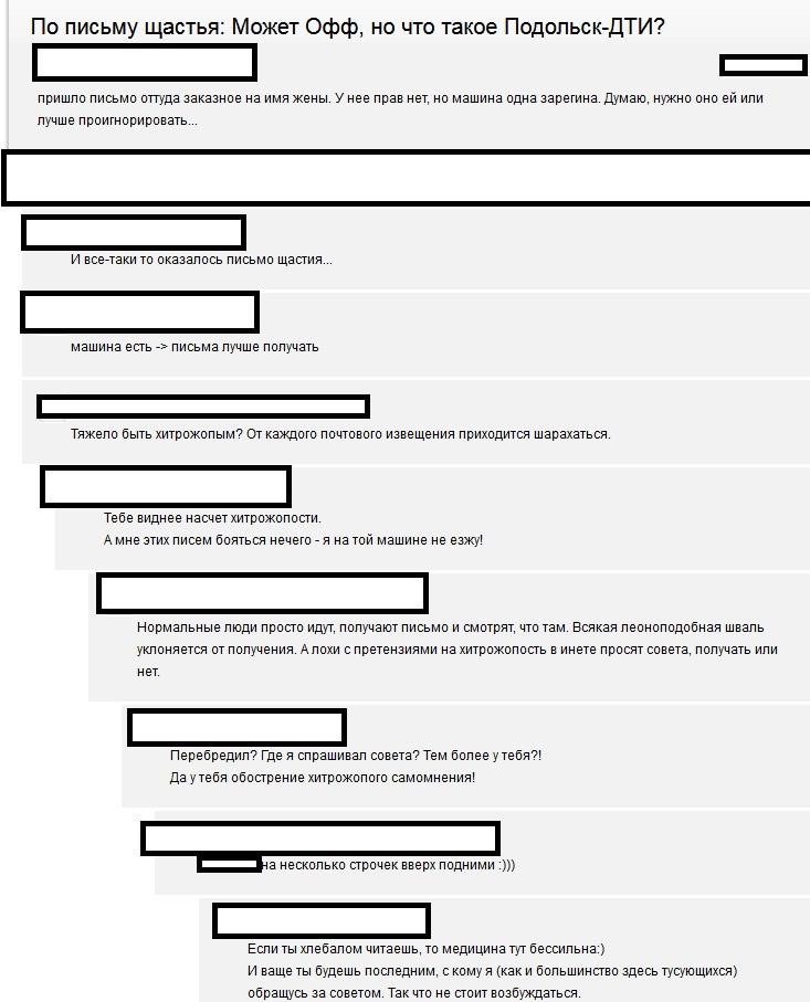 заказное письмо Подольск ДТИ отзывы