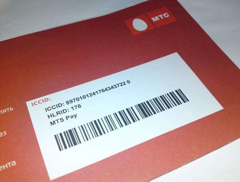 ICCID сим-карты: что такое, как узнать местоположение человека
