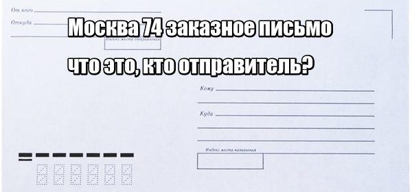 Москва 74 заказное письмо: что это, кто отправитель?