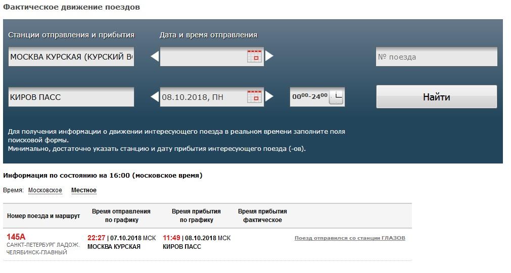 Pass.rzd.ru