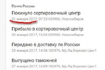 Сортировочный центр Новосибирск 630960
