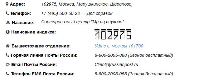 102975 Шарапово сортировочный центр где это находится