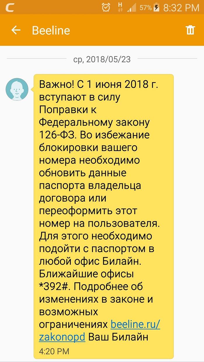 Билайн просит подтвердить паспортные данные: пришло СМС
