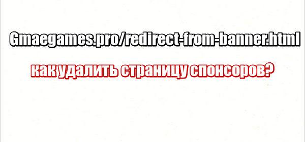 Gmaegames.pro/redirect-from-banner.html: как удалить страницу спонсоров