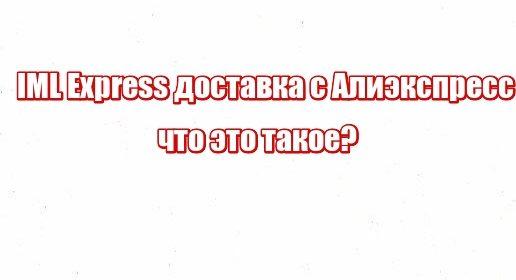 IML Express доставка с Алиэкспресс: что это такое?