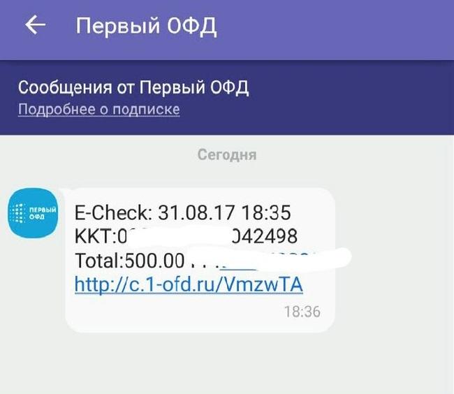 Первый ОФД прислал чек по СМС