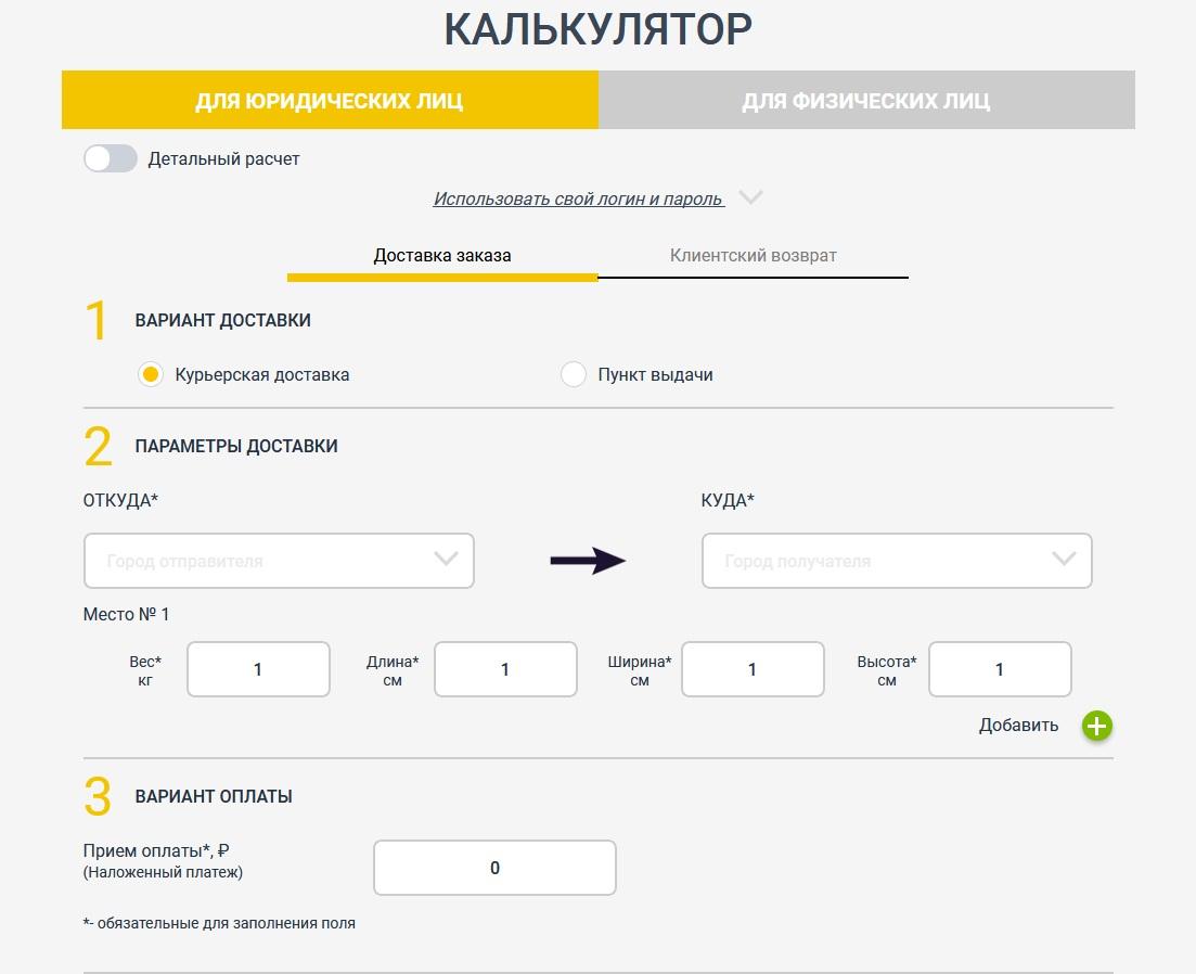 iml.ru Расчет стоимости