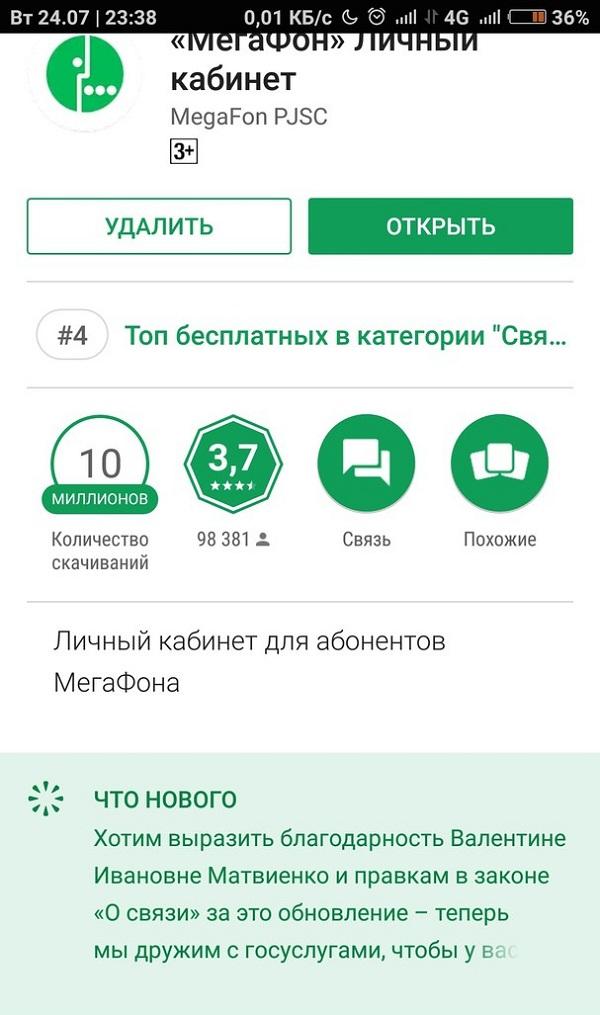 мегафон личный кабинет приложение