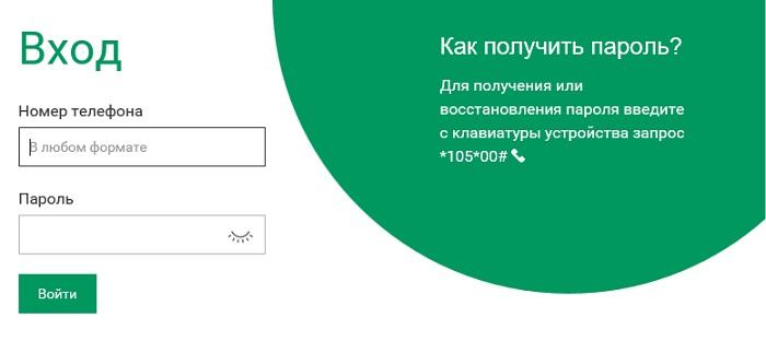 мегафон сброс пароля