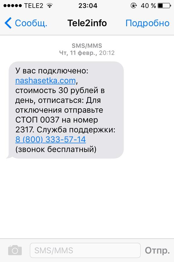 СМС с номера 2317