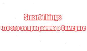 Smart Things: что это за программа в Самсунге