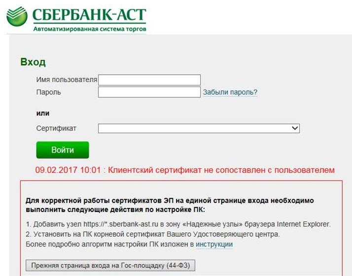 Клиентский сертификат не сопоставлен с пользователем Сбербанк АСТ