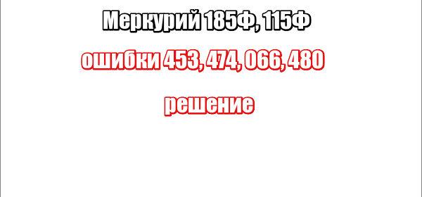 Меркурий 185Ф, 115Ф ошибки 453, 474, 066, 480: решение