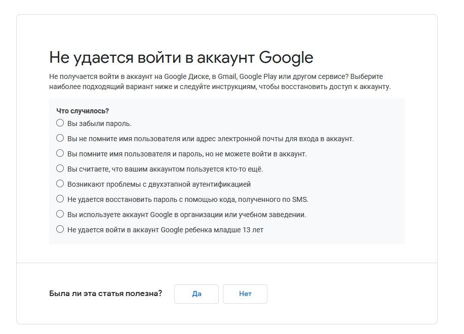 Не удается войти в гугл аккаунт