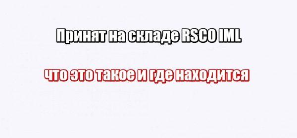 Принят на складе RSCO IML: что это такое и где находится