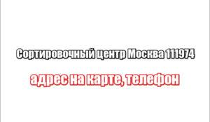 Сортировочный центр Москва 111974: адрес на карте, телефон